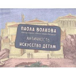 Волкова П. Античность. Искусство детям