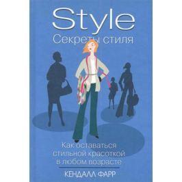 Фарр К. Секреты стиля