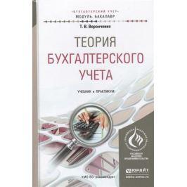 Воронченко Т. Теория бухгалтерского учета. Учебник и практикум для академического бакалавриата
