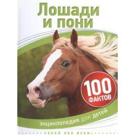Де ла Бедуайер К. Лошади и пони. Энциклопедия для детей