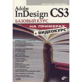 Левковец Л. Adobe InDesign CS3 Базовый курс на примерах