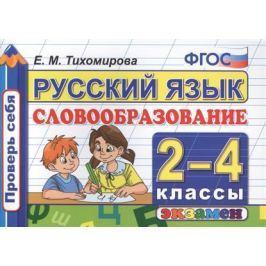 Тихомирова Е. Русский язык. 2-4 классы. Словообразование