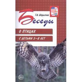 Шорыгина Т. Беседы о птицах с детьми 5-8 лет