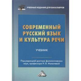 Малычева Н. Современные русский язык и культура речи. Учебник