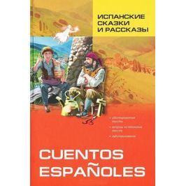 Иванова Н. (сост.) Испанские сказки и рассказы = Cuentos espanoles. Пособие по чтению