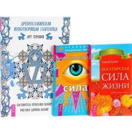 Белояр О., Сытин Г. Древнеславянская глаголица + Животворящая сила 1 + Богатырская сила жизни (комплект из 3 книг)