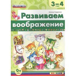 Гордиенко Н. Развиваем воображение. 3-4 года