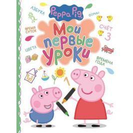 Смилевска Л. (ред.) Свинка Пеппа. Мои первые уроки