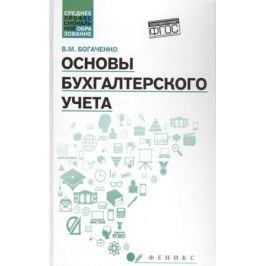 Богаченко В. Основы бухгалтерского учета. Учебник