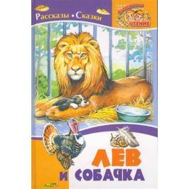 Лев и собачка Рассказы и сказки