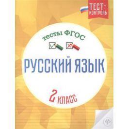 Лаврова О. Русский язык. Тесты ФГОС. 2 класс