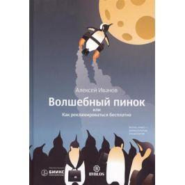 Иванов А. Волшебный пинок, или Как рекламировать бесплатно