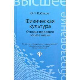 Кобяков Ю. Физическая культура. Основы здорового образа жизни