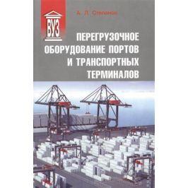Степанов А. Перегрузочное оборудование портов и транспортных терминалов