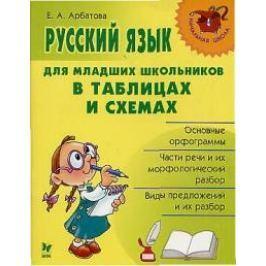 Арбатова Е. Русский язык для мл. школьников в таблицах и схемах