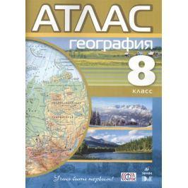 Приваловский А. (ред.) География. 8 класс. Атлас