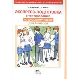 Мишакина Т., Быкова Г. Экспресс-подготовка к тестированию по русскому языку для 4 класса