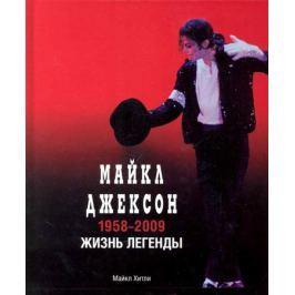 Хитли М. Майкл Джексон 1958-2009 Жизнь легенды