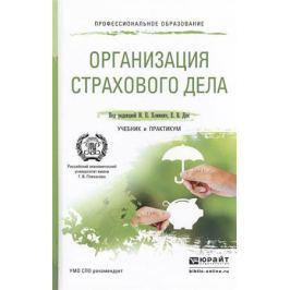 Хоминич И., Дик Е. (ред.) Организация страхового дела: Учебник и практикум для СПО