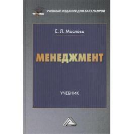 Маслова Е. Менеджмент: Учебник