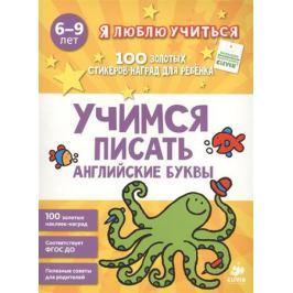 Эпсли Б. Учимся писать английские буквы. 6-9 лет