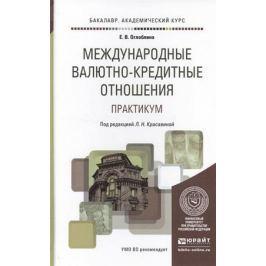 Оглоблина Е. Международные валютно-кредитные отношения. Практикум. Учебное пособие для академического бакалавриата