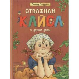 Линдгрен А. Отважная Кайса и другие дети. Рассказы
