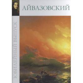 Гордеева М. Иван Константинович Айвазовский (1817-1900). Юбилейный выпуск