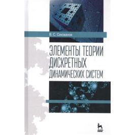 Секованов В. Элементы теории дискретных динамических систем. Учебное пособие