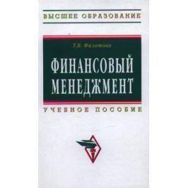 Филатова Т. Финансовый менеджмент Учеб. пос.