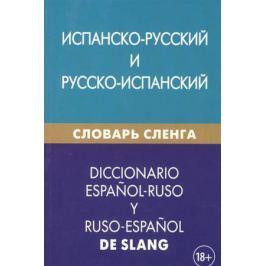 Дадашян М. Испанско-русский и русско-испанский словарь сленга. Свыше 20000 слов, сочетаний, эквивалентов и значений с транскрипцией