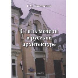 Коссовский Г. Стиль модерн в русской архитектуре