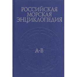 Пашин В. (ред.) Российская Морская энциклопедия. В шести томах. Том I. А-В