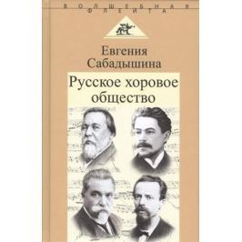 Сабадышина Е. Русское хоровое общество