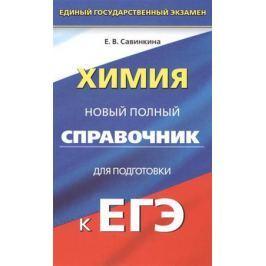 Савинкина Е. Химия. Новый полный справочник для подготовки к ЕГЭ
