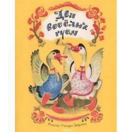 Рахманова С. (ред.) Два веселых гуся. Народная песенка-потешка