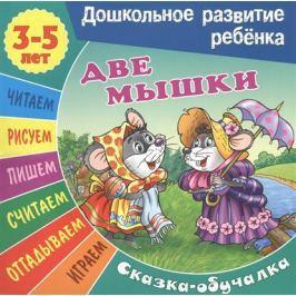 Кузьмина Т. (ред.) Две мышки. Сказка-обучалка. 3-5 лет