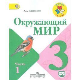 Плешаков А. Окружающий мир 3 класс Учебник для общеобразовательных учреждений (комплект из 2-х книг)