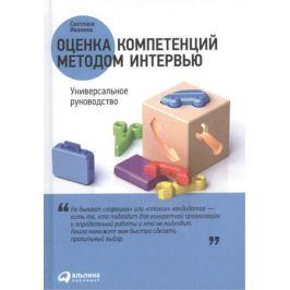 Иванова С. Оценка компетенций методом интервью. Универсальное руководство
