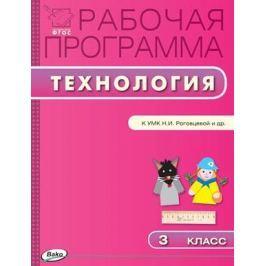 Максимова Т. (сост.) Рабочая программа по технологии. 3 класс. К УМК Н.И. Роговцевой и др. (