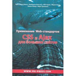 Шмитт К., Блессинг К., и др. Применение Web-стандартов CSS и Ajax для больших сайтов