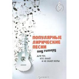 Павленко Б. (сост.) Популярные лирические песни под гитару для тех, кто знает и не знает ноты