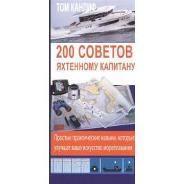 Канлиф Т. (сост.) 200 советов яхтенному капитану