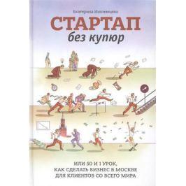 Иноземцева Е. Стартап без купюр, или 50 и 1 урок, как сделать бизнес в Москве для клиентов со всего мира