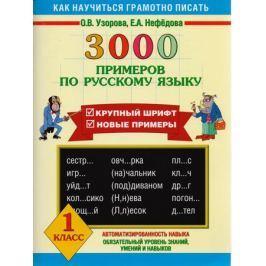 Узорова О., Нефедова Е. 3000 примеров по русскому языку 1 кл
