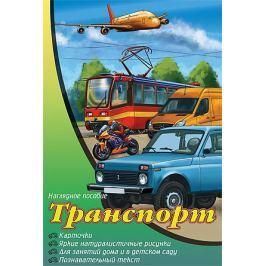 Гетцель В. (ред.) Транспорт. Карточки. Яркие натуралистичные рисунки. Для занятий дома и в детском саду. Познавательный текст
