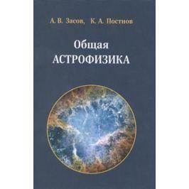 Засов А., Постнов К. Общая астрофизика. 3-е издание