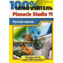 Аитова Л. 100% самоучитель Pinnacle Studio проф. видеомонтаж Рус. версия