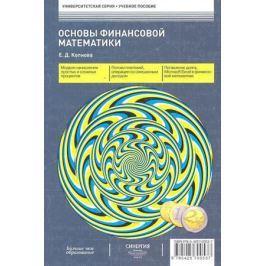 Копнова Е. Основы финансовой математики Учеб. пособие