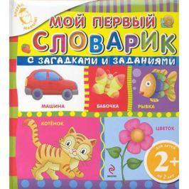 Иолтуховская А. (ред.) Мой первый словарик с загадками и заданиями